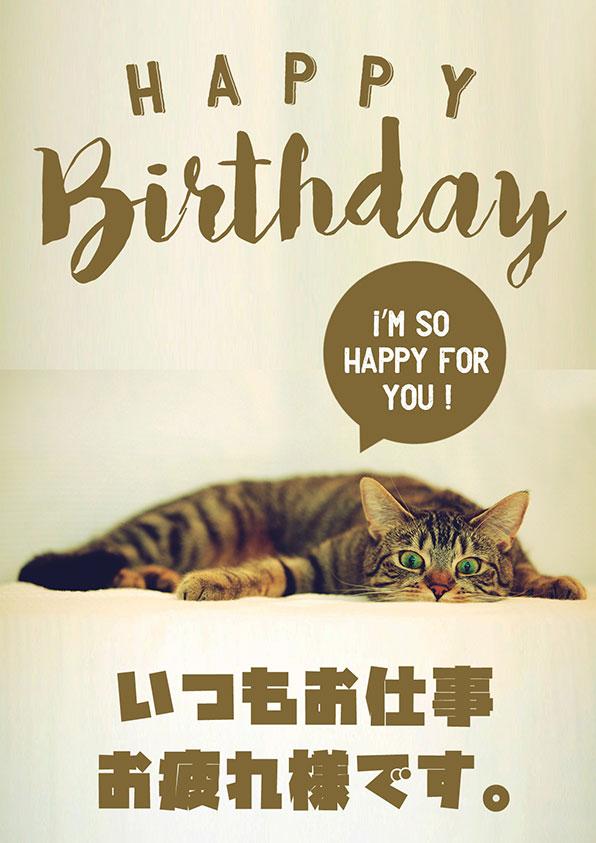 メッセージが嬉しい誕生日画像