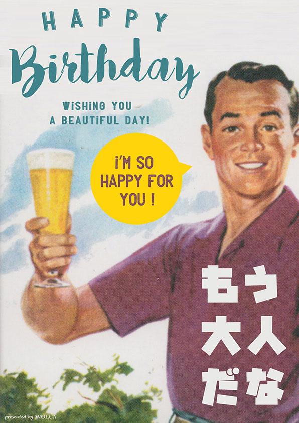 面白くていい誕生日画像
