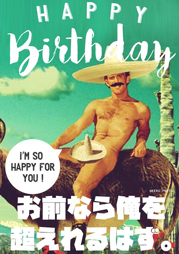 笑える誕生日画像